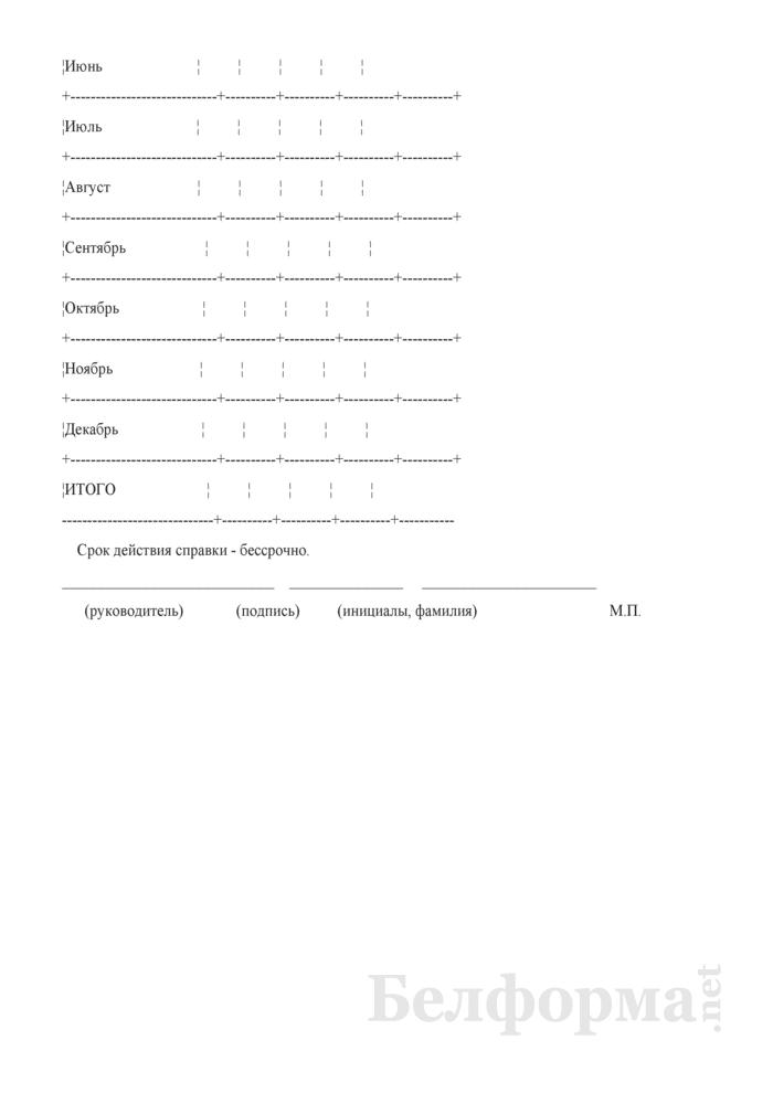 Справка о размере ежемесячного денежного содержания. Страница 2