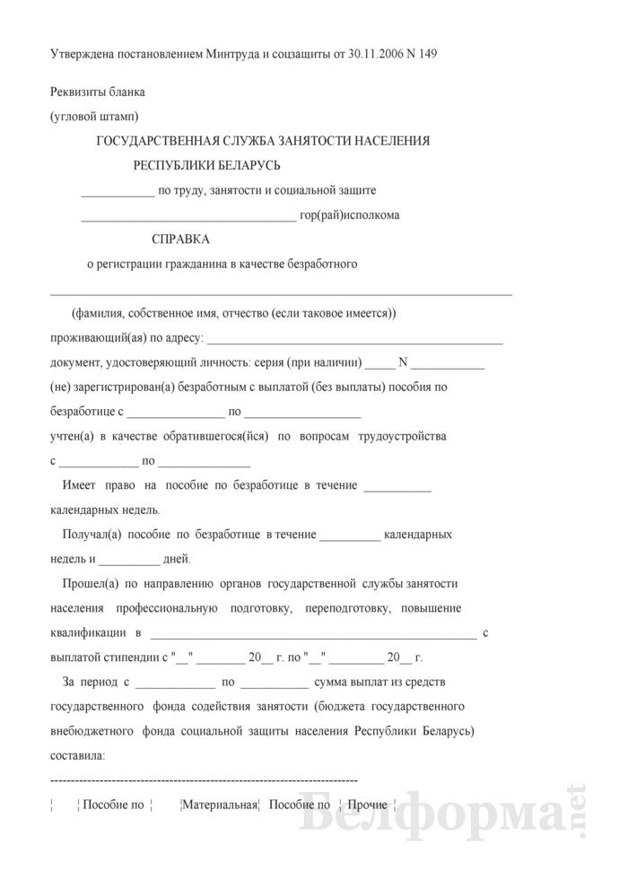 Справка о регистрации в органах государственной службы занятости населения. Страница 1