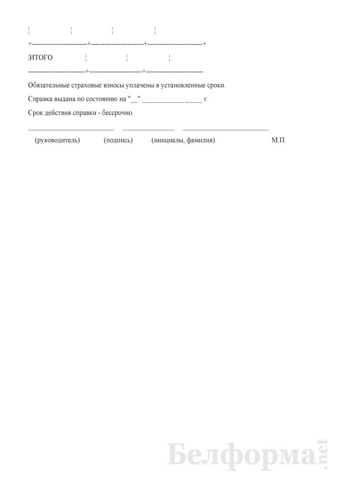 Справка об уплате обязательных страховых взносов в Фонд социальной защиты населения Министерства труда и социальной защиты в установленные сроки и о доходах, с которых они исчислены, лицам, уплачивающим страховые взносы самостоятельно. Страница 2