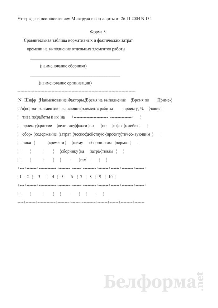 Сравнительная таблица нормативных и фактических затрат времени на выполнение отдельных элементов работы. Форма 8. Страница 1