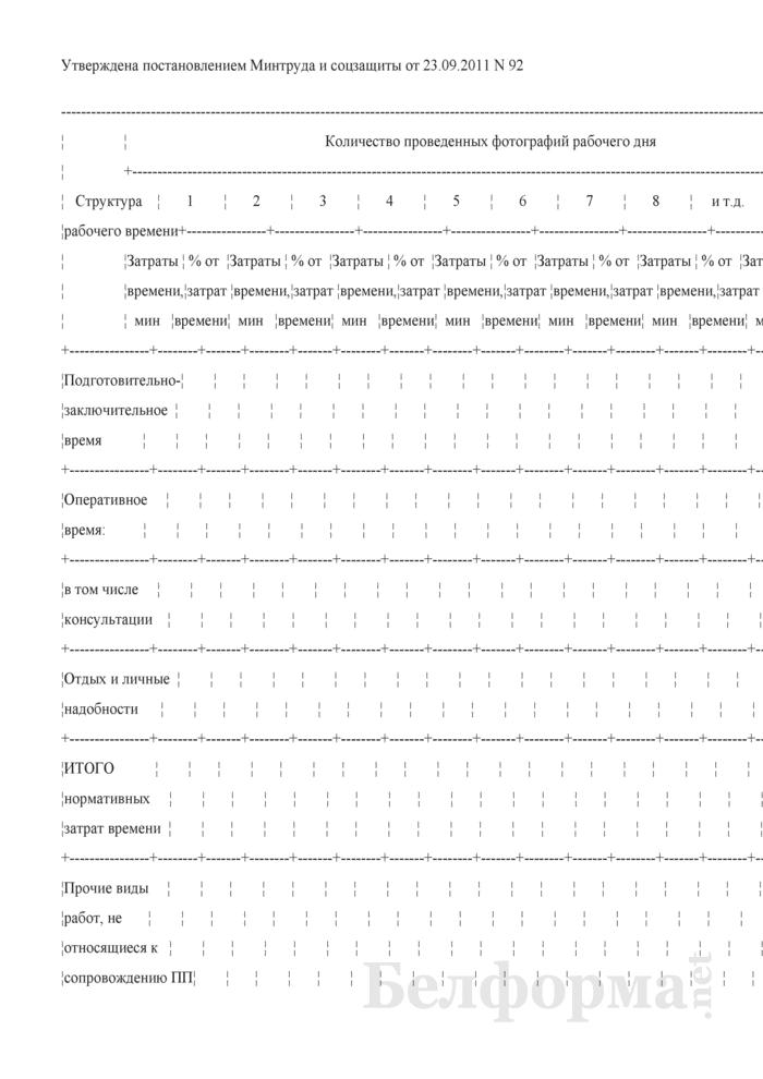 Сводная таблица фотографий рабочего дня работников (при 8-часовом рабочем дне). Страница 1