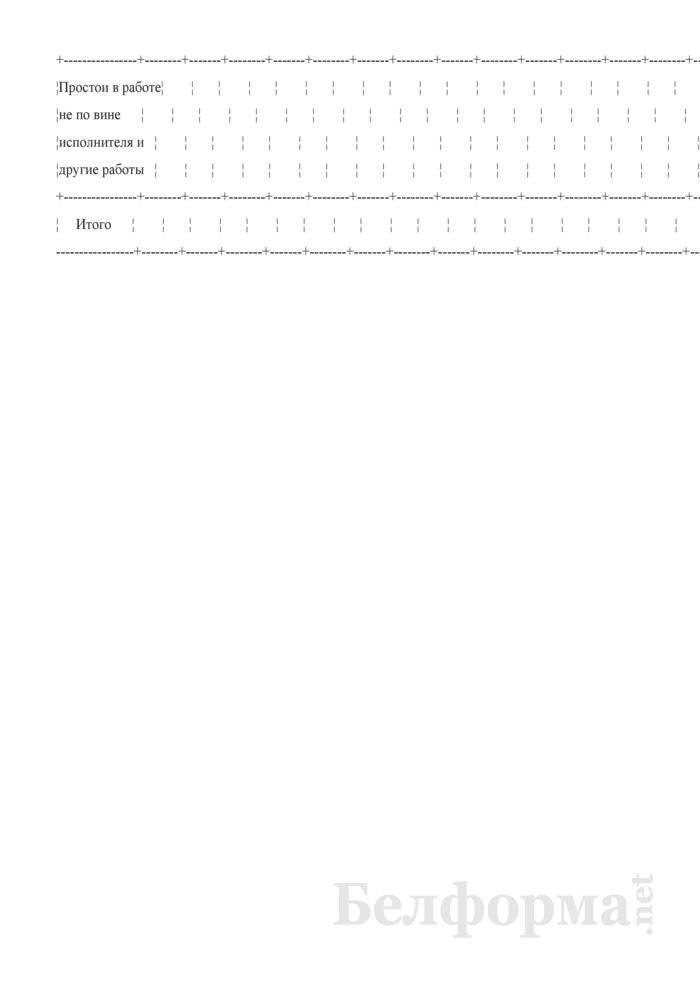 Сводная таблица фотографий рабочего дня работников (при 8-часовом рабочем дне). Страница 2