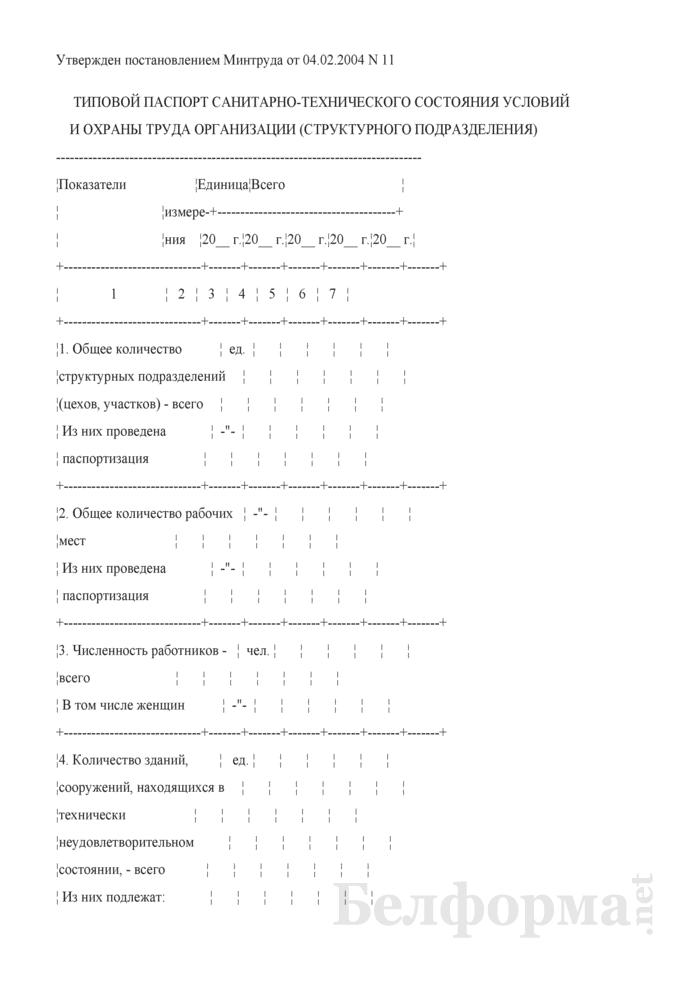 Типовой паспорт санитарно-технического состояния условий и охраны труда организации (структурного подразделения). Страница 1