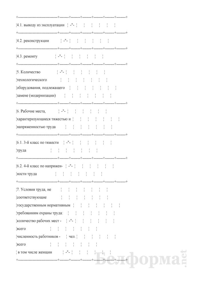 Типовой паспорт санитарно-технического состояния условий и охраны труда организации (структурного подразделения). Страница 2