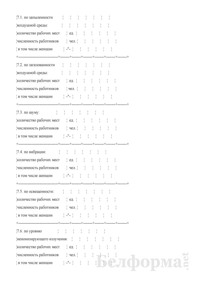 Типовой паспорт санитарно-технического состояния условий и охраны труда организации (структурного подразделения). Страница 3