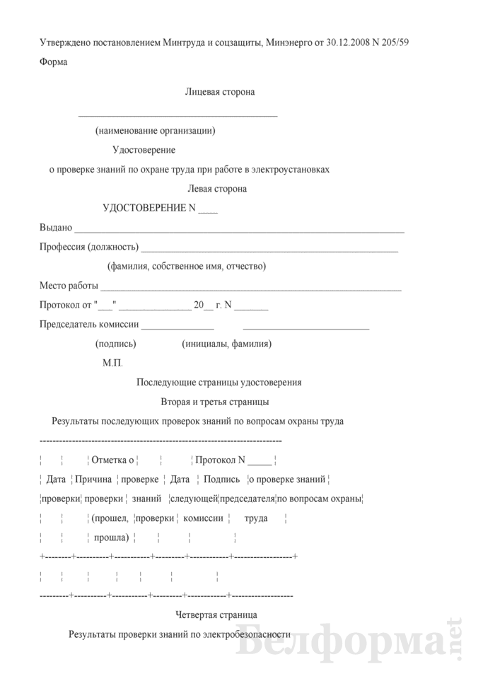 Удостоверение о проверке знаний по охране труда при работе в электроустановках. Страница 1
