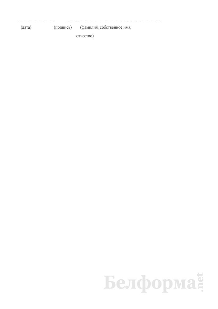 Анкета соискателя специального разрешения (лицензии) на осуществление деятельности по оказанию юридических услуг - индивидуального предпринимателя. Страница 2