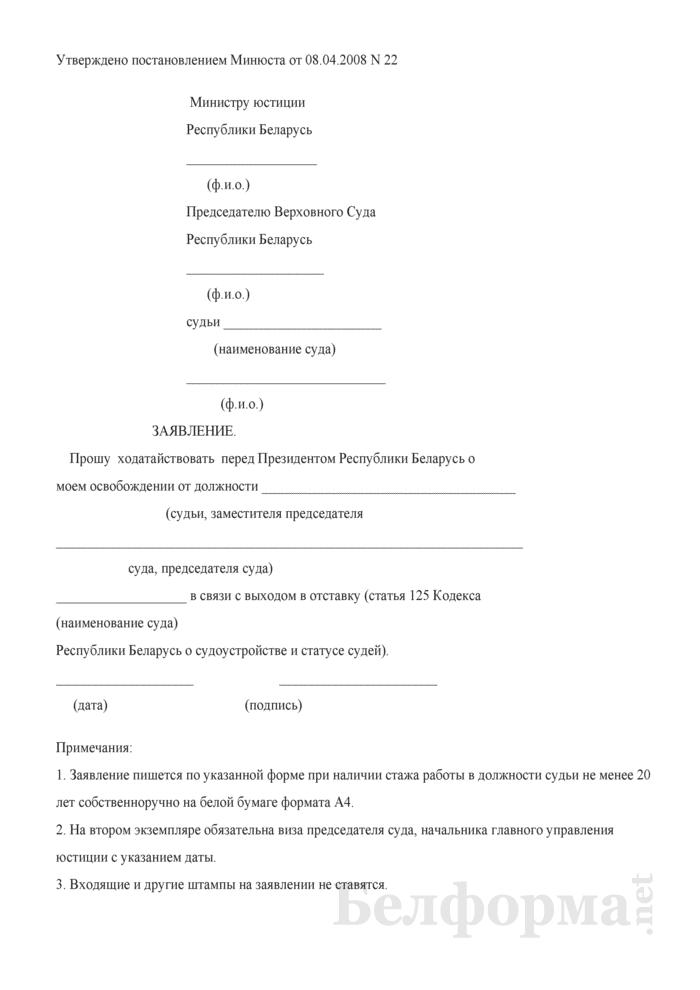 Заявление на имя министра юстиции и председателя Верховного Суда об освобождении от должности судьи. Страница 1
