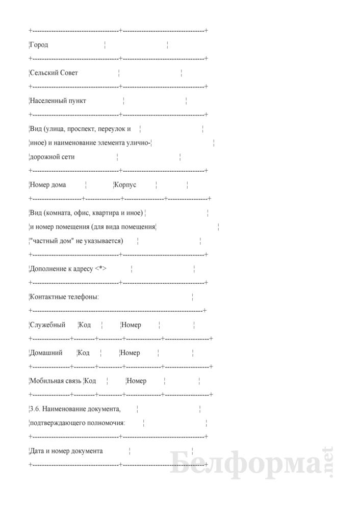 Заявление о государственной регистрации изменений и (или) дополнений, вносимых в устав коммерческой организации (учредительный договор - для коммерческой организации, действующей только на основании учредительного договора). Страница 7