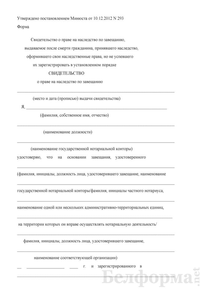 Свидетельство о праве на наследство по завещанию, выдаваемое после смерти гражданина, принявшего наследство, оформившего свои наследственные права, но не успевшего их зарегистрировать в установленном порядке. Страница 1