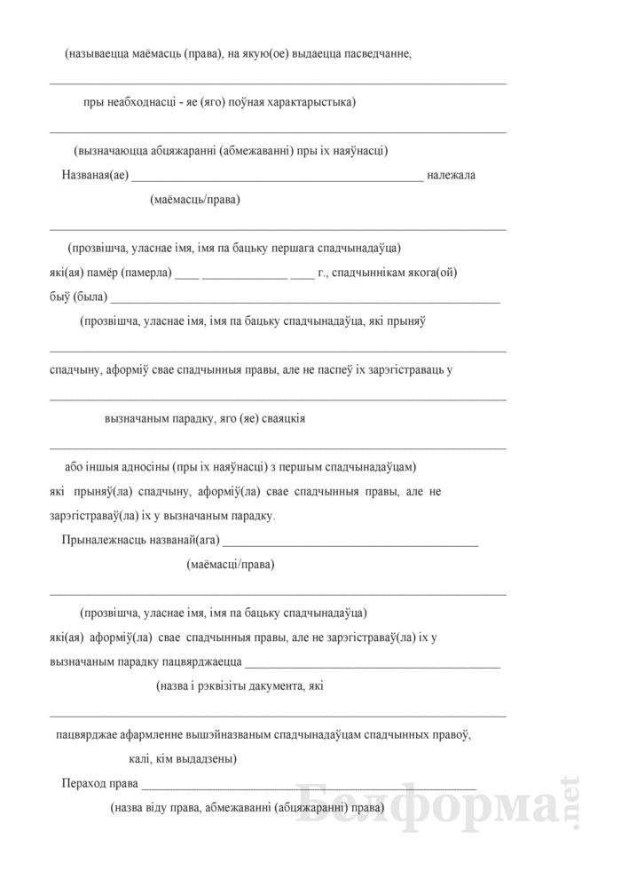 Свидетельство о праве на наследство по завещанию, выдаваемое после смерти гражданина, принявшего наследство, оформившего свои наследственные права, но не успевшего их зарегистрировать в установленном порядке. Страница 6