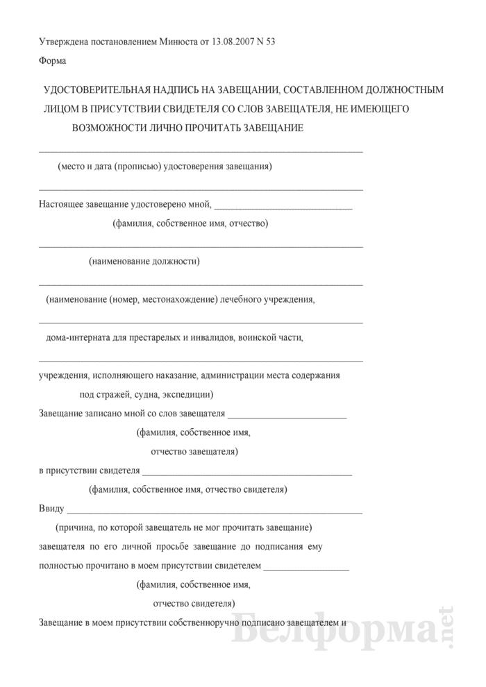 Удостоверительная надпись на завещании, составленном должностным лицом в присутствии свидетеля со слов завещателя, не имеющего возможности лично прочитать завещание. Страница 1
