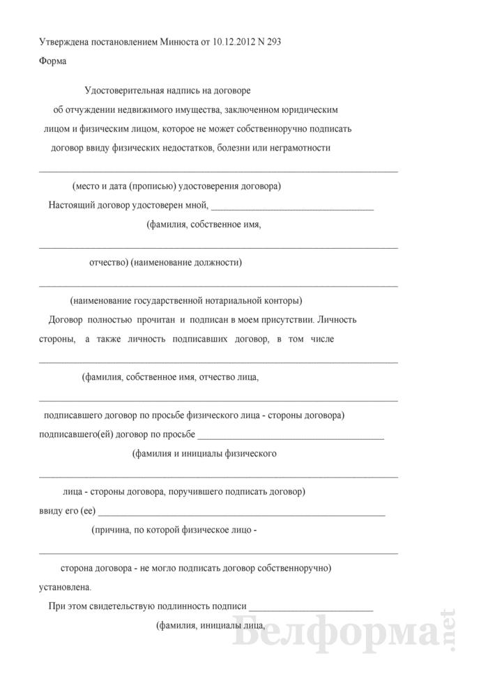 Удостоверительная надпись на договоре об отчуждении недвижимого имущества, заключенном юридическим лицом и физическим лицом, которое не может собственноручно подписать договор ввиду физических недостатков, болезни или неграмотности. Страница 1