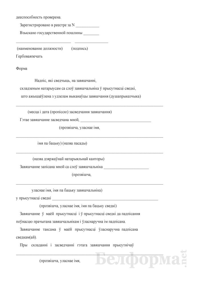 Удостоверительная надпись на завещании, составленном нотариусом со слов завещателя в присутствии свидетеля, совершенном с участием исполнителя завещания (душеприказчика). Страница 2