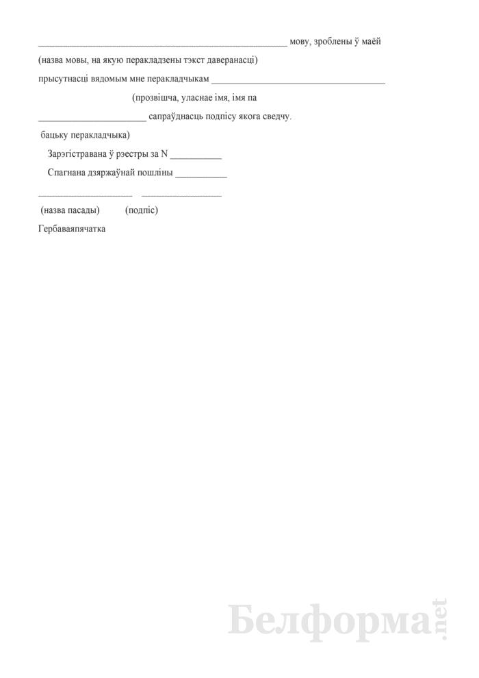 Удостоверительная надпись на доверенности, выданной юридическим лицом, представитель которого не владеет языком, на котором изложен текст доверенности, с устным переводом ему текста документа переводчиком. Страница 3
