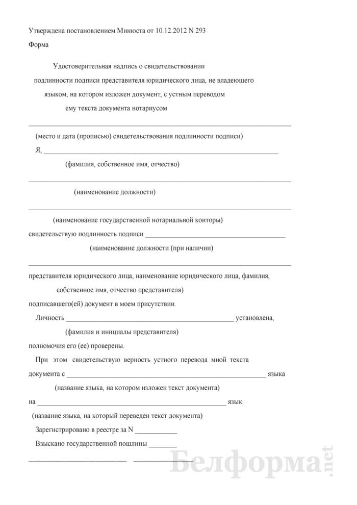 Удостоверительная надпись о свидетельствовании подлинности подписи представителя юридического лица, не владеющего языком, на котором изложен документ, с устным переводом ему текста документа нотариусом. Страница 1