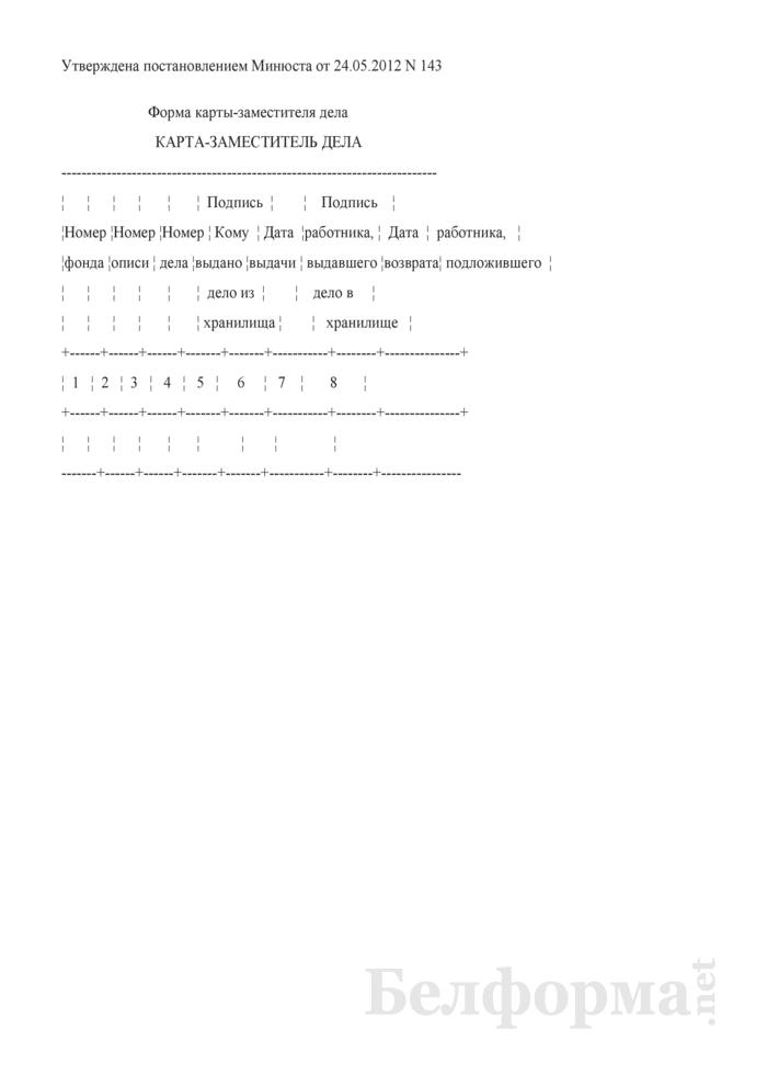 Форма карты-заместителя дела. Страница 1