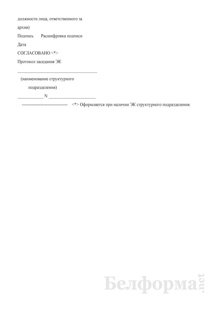 Форма номенклатуры дел структурного подразделения (общественной организации) организации. Страница 2