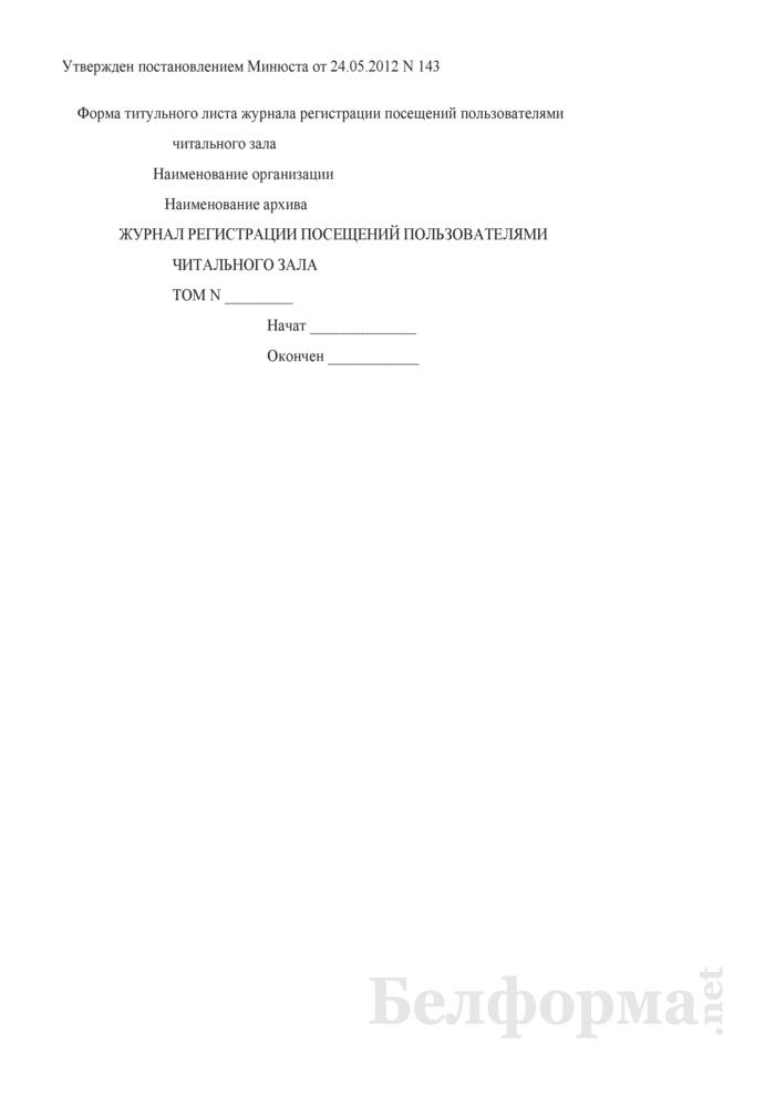 Форма титульного листа журнала регистрации посещений пользователями читального зала. Страница 1