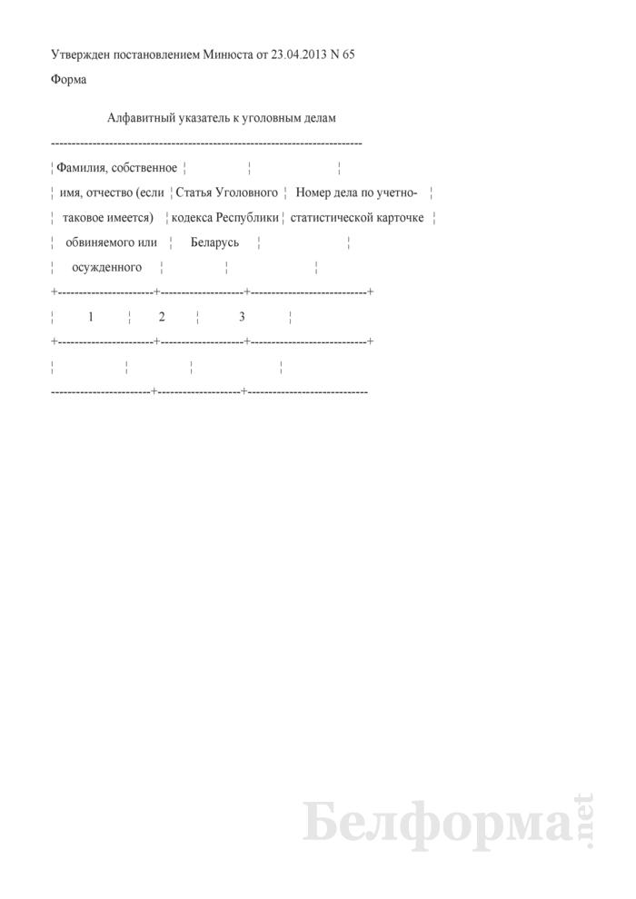 Алфавитный указатель к уголовным делам (в районных (городских), межгарнизонных военных судах Республики Беларусь) (Форма). Страница 1