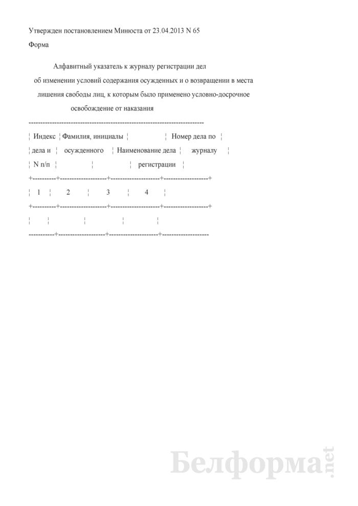 Алфавитный указатель к журналу регистрации дел об изменении условий содержания осужденных и о возвращении в места лишения свободы лиц, к которым было применено условно-досрочное освобождение от наказания (в районных (городских), межгарнизонных военных судах Республики Беларусь) (Форма). Страница 1