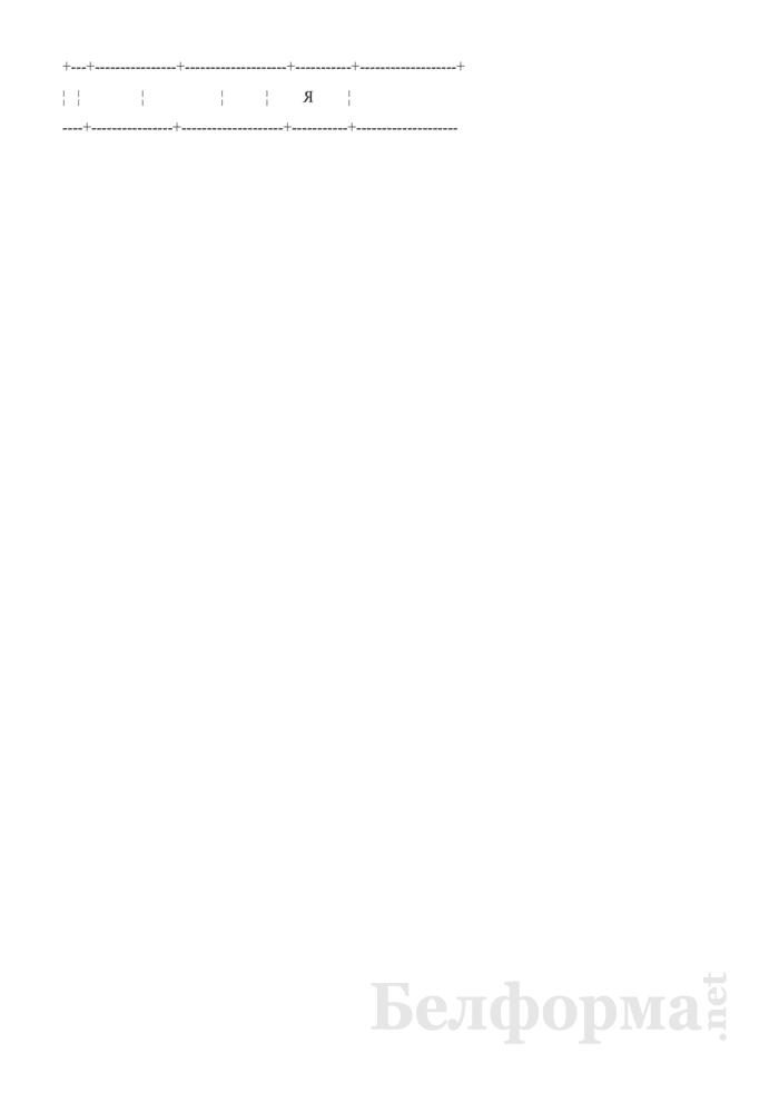 Алфавитный указатель к журналу регистрации материалов на взыскание сумм пособий, выплаченных на несовершеннолетних детей в период розыска их родителей (в районных (городских), межгарнизонных военных судах Республики Беларусь) (Форма). Страница 3