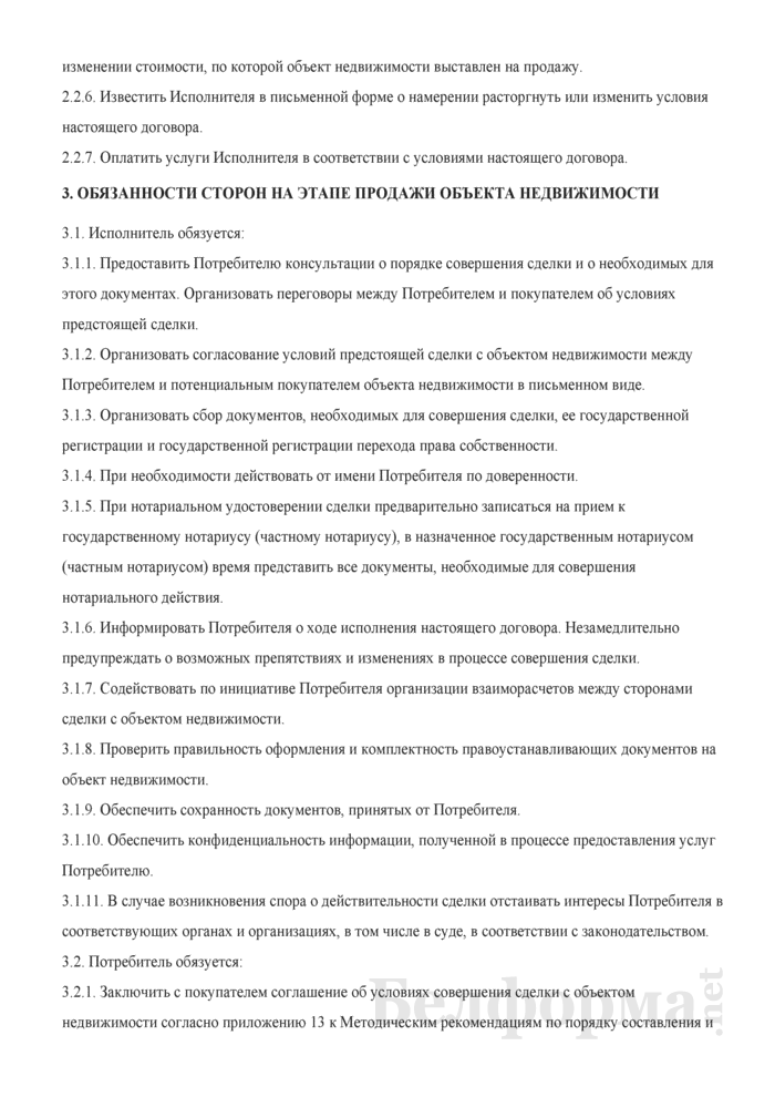 Договор на оказание риэлтерских услуг продавцу объекта недвижимости. Страница 4