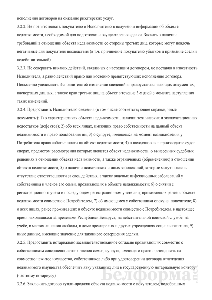 Договор на оказание риэлтерских услуг продавцу объекта недвижимости. Страница 5