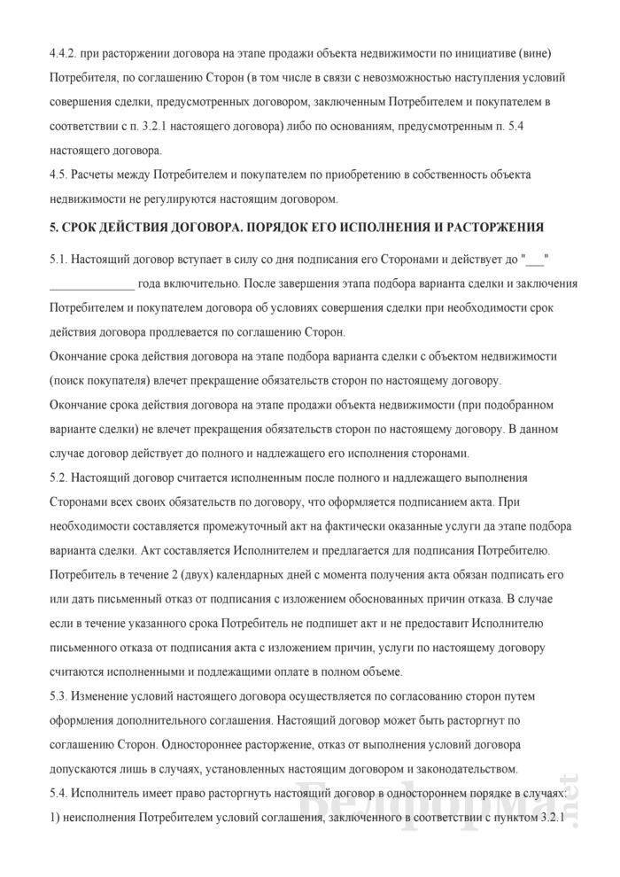 Договор на оказание риэлтерских услуг продавцу объекта недвижимости. Страница 7