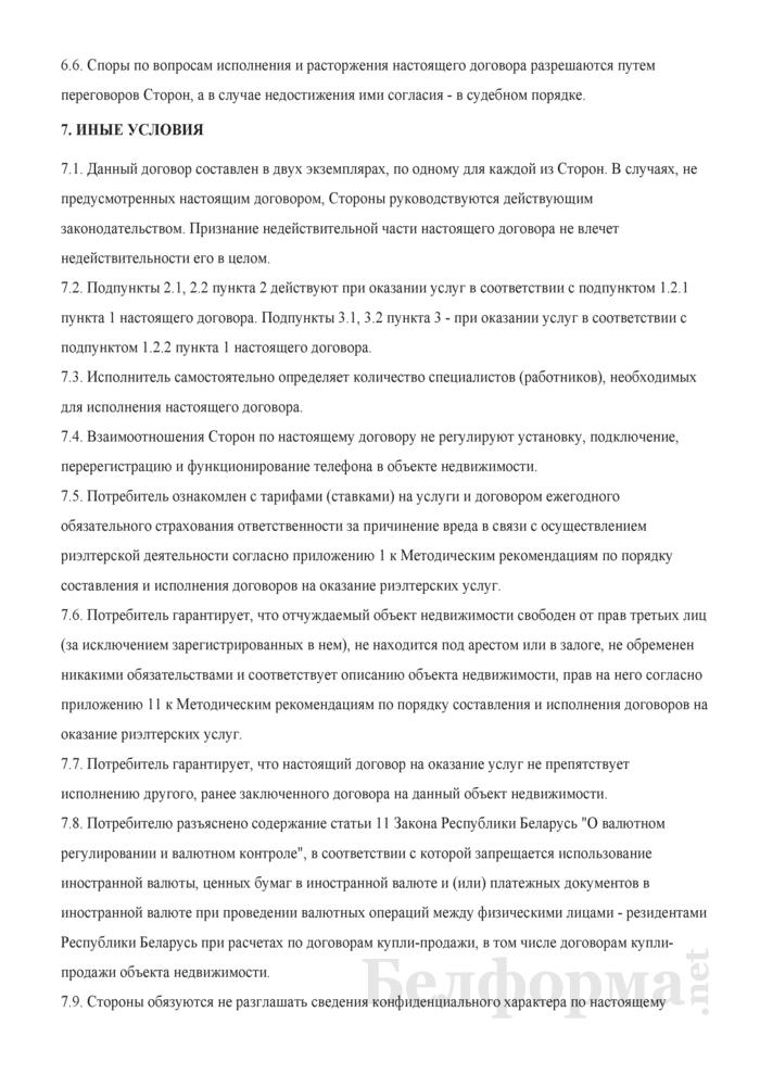 Договор на оказание риэлтерских услуг продавцу объекта недвижимости. Страница 9