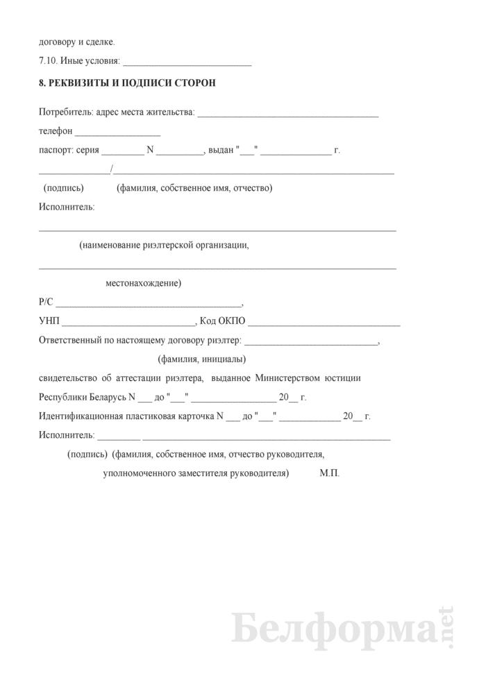 Договор на оказание риэлтерских услуг продавцу объекта недвижимости. Страница 10