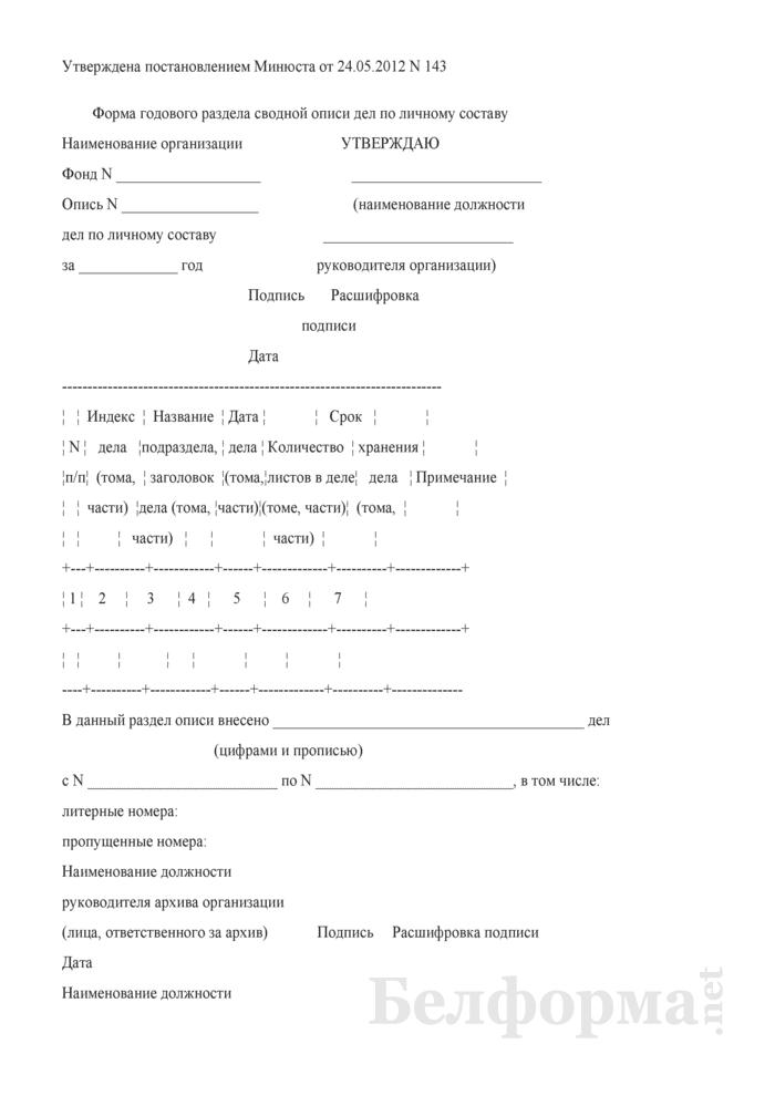 Форма годового раздела сводной описи дел по личному составу. Страница 1