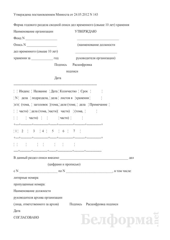 Форма годового раздела сводной описи дел временного (свыше 10 лет) хранения. Страница 1