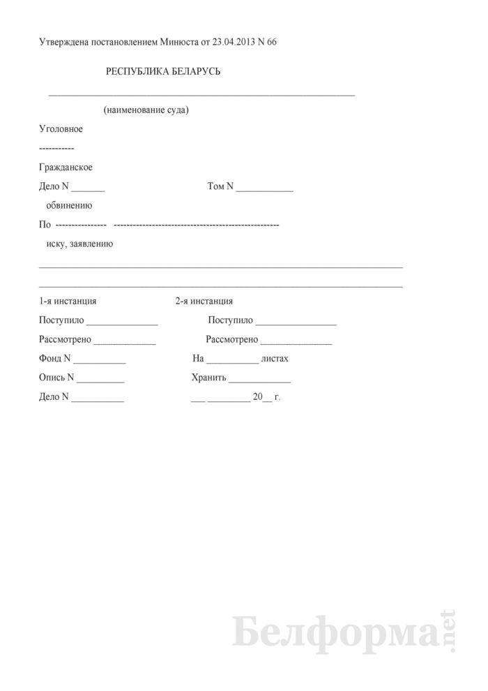 Форма обложки для уголовных и гражданских дел, рассматриваемых судом первой инстанции (в областных, Минском городском, Белорусском военном судах Республики Беларусь). Страница 1