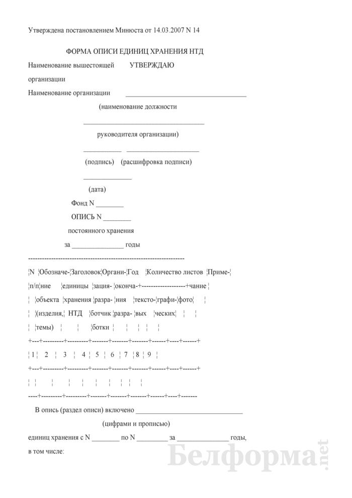 Форма описи единиц хранения научно-технической документации. Страница 1