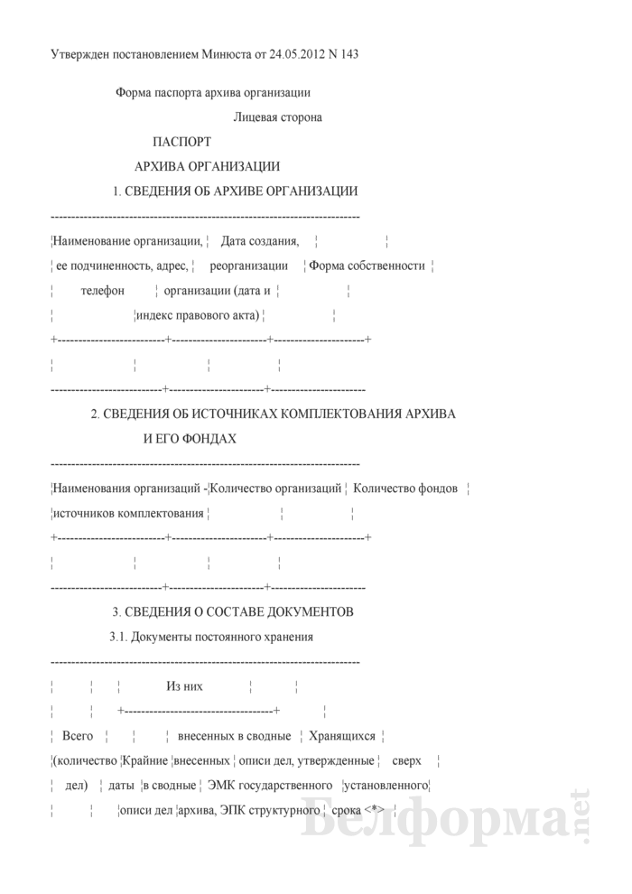 Форма паспорта архива организации. Страница 1