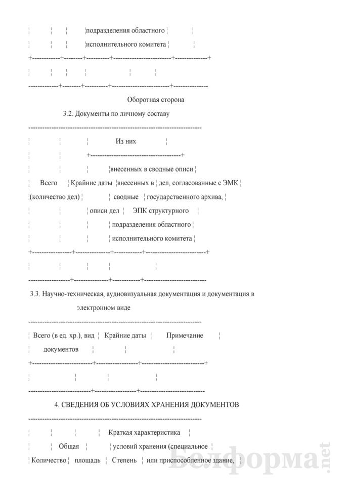Форма паспорта архива организации. Страница 2