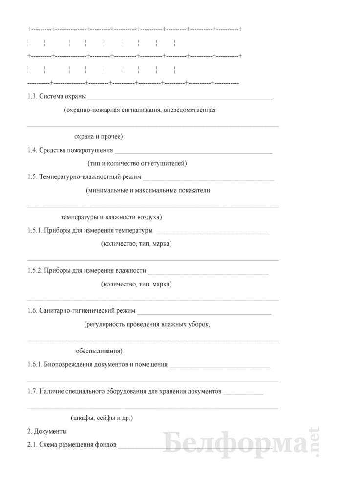 Форма паспорта архивохранилища. Страница 2