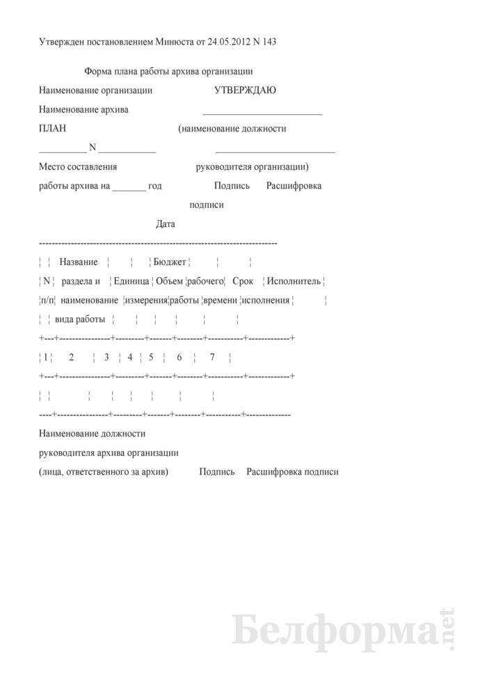 Форма плана работы архива организации. Страница 1