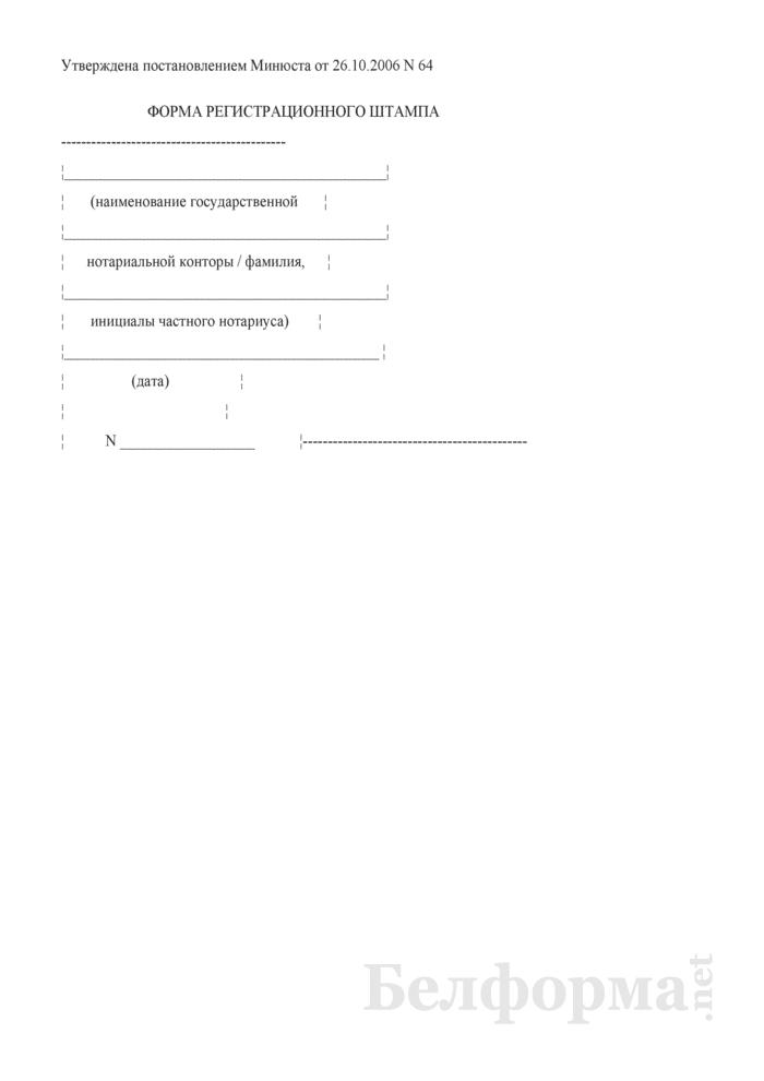 Форма регистрационного штампа. Страница 1