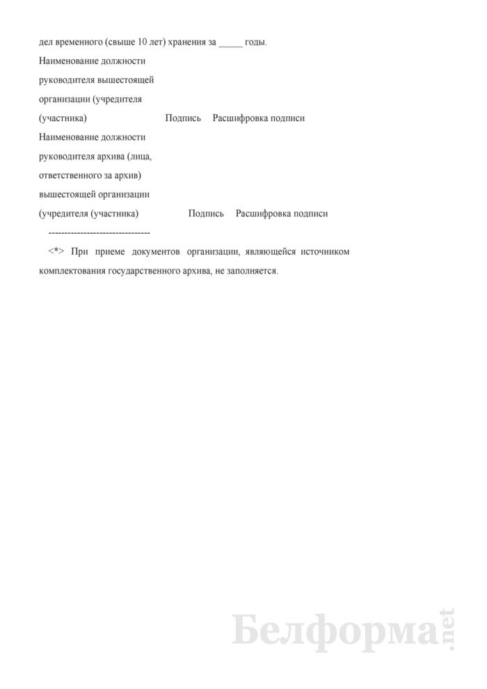 Форма справки о приеме на хранение документов ликвидированной (реорганизованной) организации в архив вышестоящей организации (учредителя (участника). Страница 3