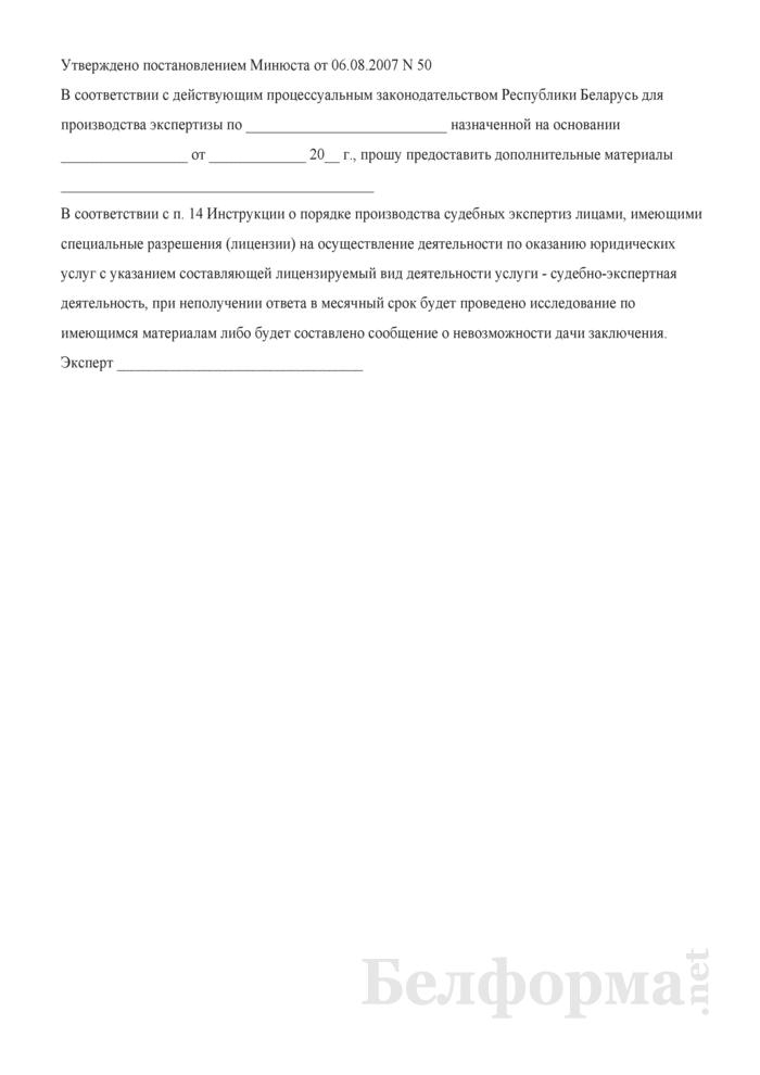 Ходатайство о предоставлении дополнительных материалов для дачи заключения. Страница 1