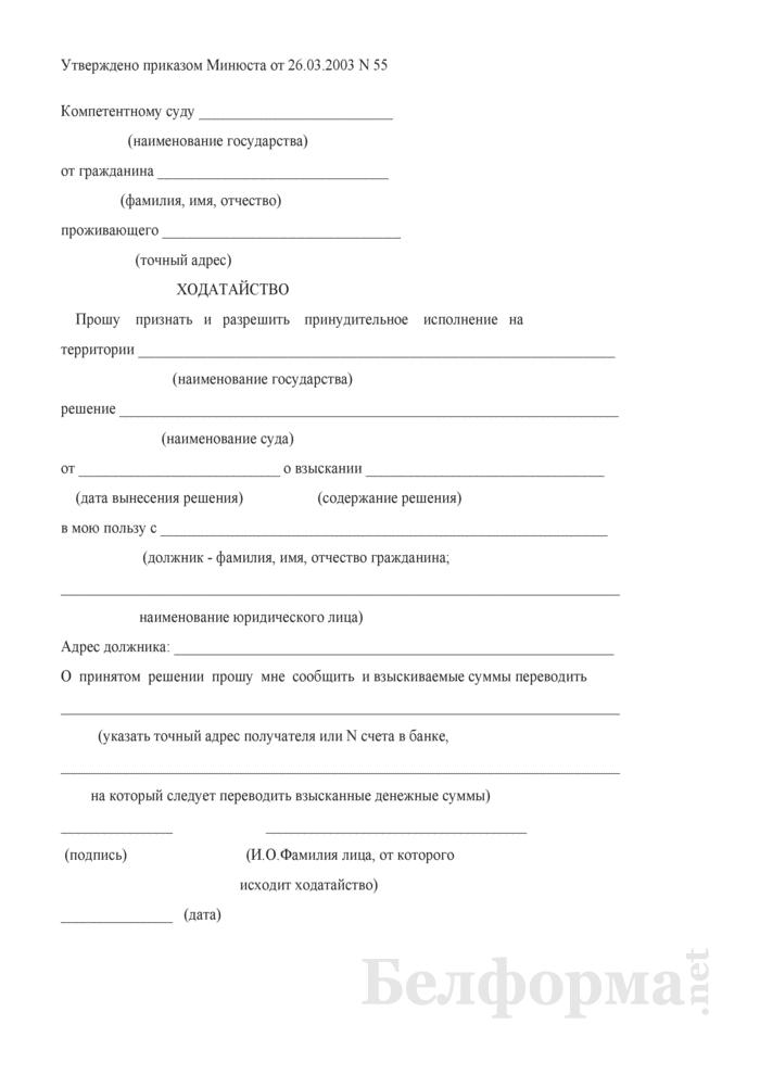 Ходатайство взыскателя (гражданина) об исполнении за границей решения суда Республики Беларусь. Страница 1