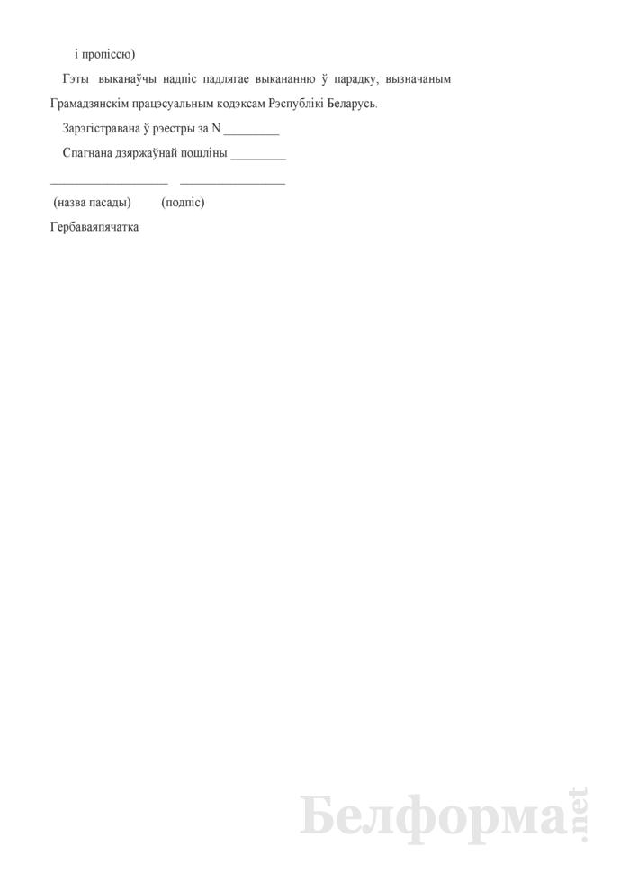 Исполнительная надпись о взыскании расходов, затраченных государством на содержание детей, находящихся на государственном обеспечении. Страница 5