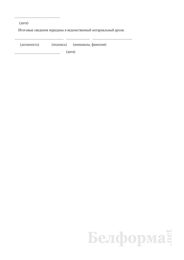 Итоговая запись о категориях и количестве дел. Страница 2