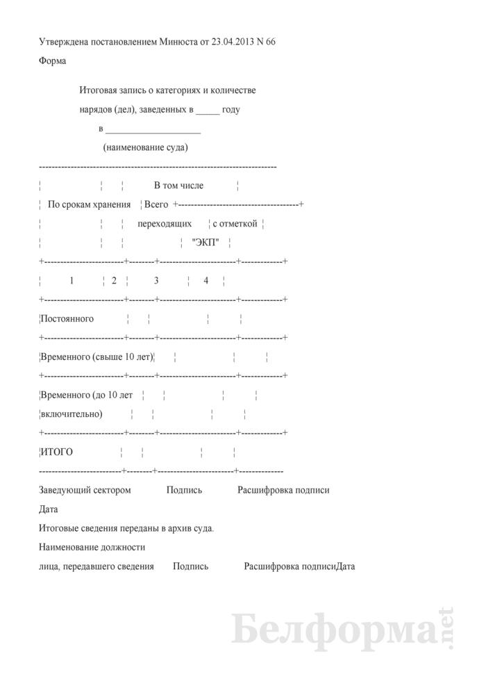 Итоговая запись о категориях и количестве нарядов (дел) (в областных, Минском городском, Белорусском военном судах Республики Беларусь) (Форма). Страница 1