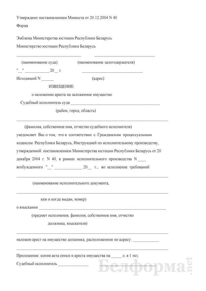 Извещение о наложении ареста на заложенное имущество. Страница 1