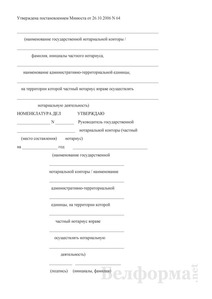 Номенклатура дел нотариальной конторы (частного нотариуса). Страница 1