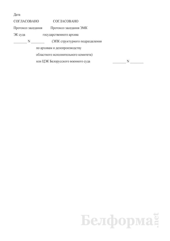 Номенклатура нарядов (дел) (в районных (городских), межгарнизонных военных судах Республики Беларусь). Страница 2