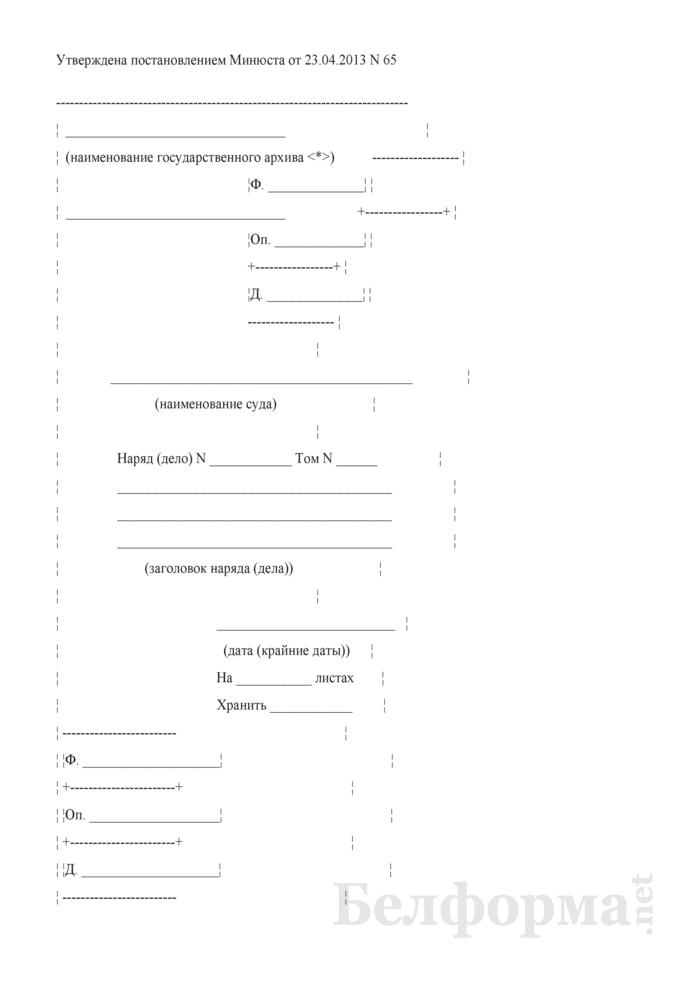 Обложка нарядов (дел) постоянного и временного (свыше 10 лет) хранения (в районных (городских), межгарнизонных военных судах Республики Беларусь) (Форма). Страница 1